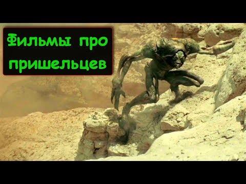 7 убойных фильмов про пришельцев!