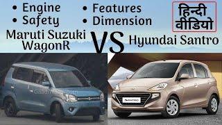 Maruti Suzuki Wagon R vs Hyundai Santro - Best Hatchback 2019 | Comparison Santro & Wagon R