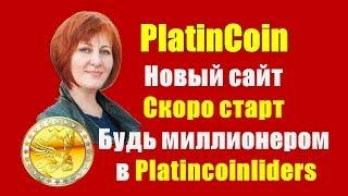 Platincoin. Новый сайт.  Скоро старт Платинкоин .Будь миллионером в Platincoinliders