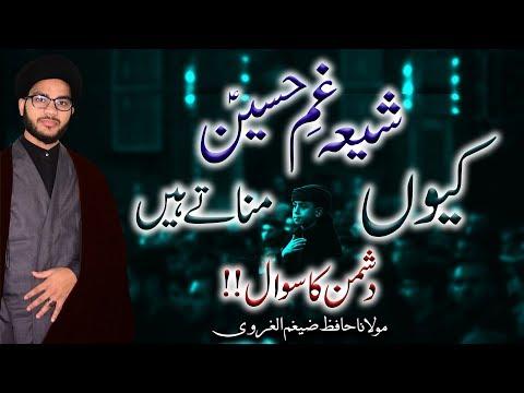 Shia Gham-E-Hussain (a.s) Kiun Manaty Hyn !! | Maulana Hafiz Zaigham-Al-Gharavi | 4K