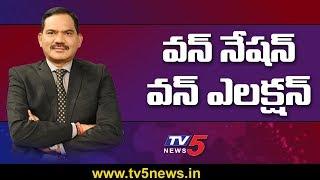 వన్ నేషన్ వన్ ఎలక్షన్..! | Top Story With Sambasiva Rao