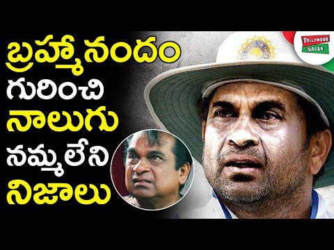 Unknown & Interesting Facts About Tollywood Comedy KING Brahmanandam | Latest Updates On Brahmanadam