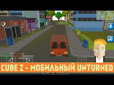 CUBE Z - МОБИЛЬНЫЙ UNTURNED от ОТЕЧЕСТВЕННЫХ РАЗРАБОТЧИКОВ