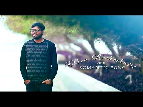 Ethra Rathrikalil | New malayalam unplugged song 2018 | Hamdan Hamza