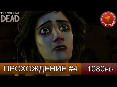 The Walking Dead прохождение на русском - Часть 4