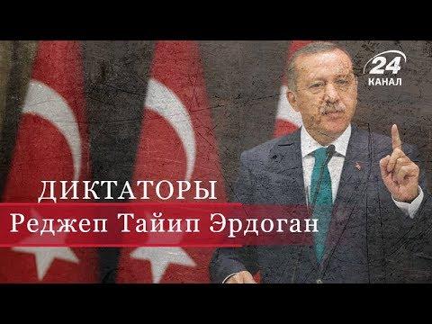 Реджеп Тайип Эрдоган, Диктаторы