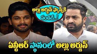 Allu Arjun in Bigg Boss Season 2 | Bigg Boss Telugu Season 2 Host Allu Arjun | Allu Arjun vs Ntr