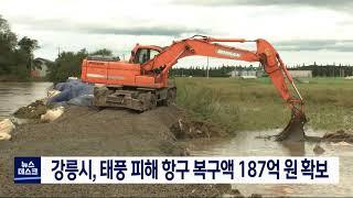 투/강릉시, 태풍 피해 항구 복구액 187억 원 확보