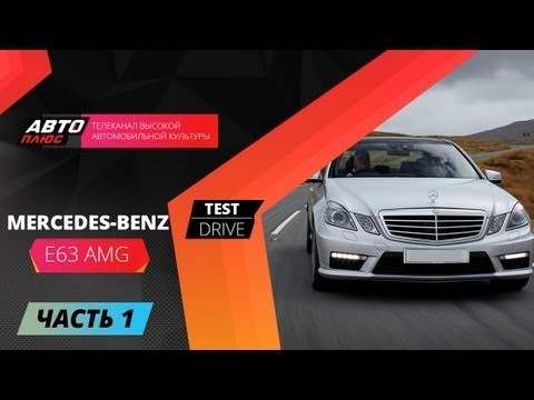 Тест-драйв Mercedes E63 AMG - Часть 1