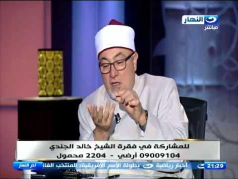 لقاء الشيخ خالد الجندى عن المغفرة والرزق وبناء الكعبة وخلق الله الملائكة وما خلق قبلهم