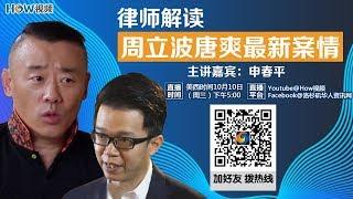 【最新】律师解读周立波唐爽最新案情