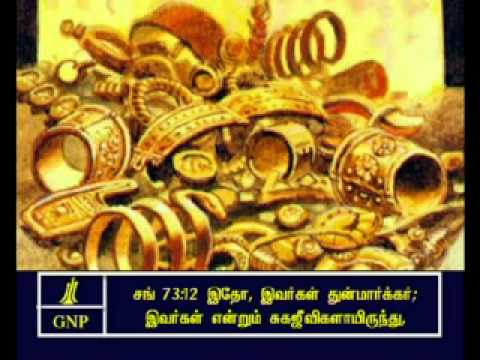 Psalms - 73  Tamil Picture Bible video
