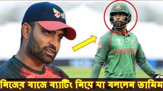 অবশেষে নিউজিল্যান্ডে নিজের বাজে ব্যাটিং নিয়ে মুখ খুললেন তামিম | cricket bangladesh news | tamim
