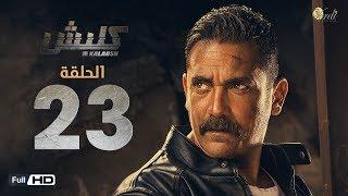 مسلسل كلبش - الحلقة 23 الثالثة والعشرون