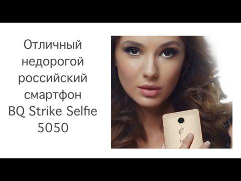 Недорогой хороший российский смартфон (BQ Strike Selfie 5050)