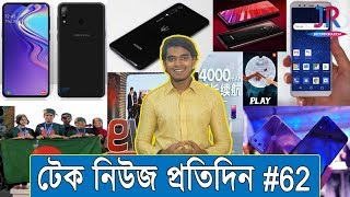 TechNewsBangla#62 Redmi 7 Pro,Galaxy M20,Honor View 20,Redmi Go,Evally,Zenfone Android Pie And More