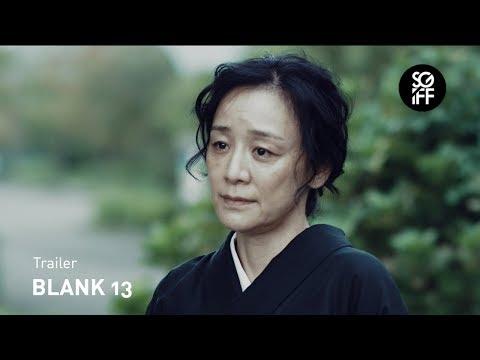 Blank 13 Trailer | SGIFF 2017
