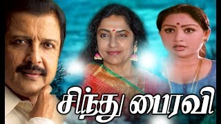 Tamil Full Movie 2016 New Releases # Tamil New Movies 2016 Full Movie HD # Sindhu Bhiravi