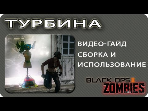 Турбина в режиме Транзит Зомби Call of Duty Black Ops 2
