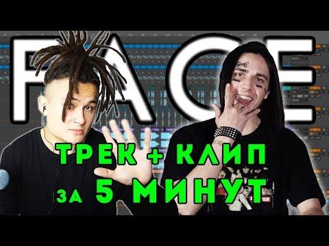 FACE - ТРЕК и КЛИП за 5 МИНУТ! [#ИзиРеп]