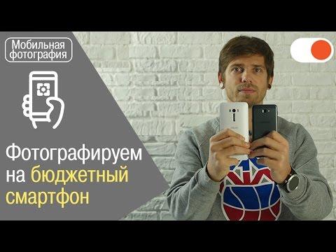 Как фотографировать на бюджетный смартфон | Советы comfy.ua