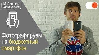 Как фотографировать на бюджетный смартфон - Советы comfy.ua