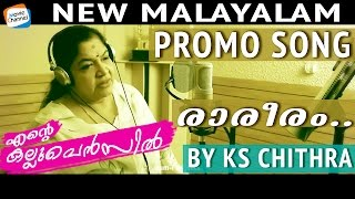New Malayalam Movie Songs 2017 | Ente Kallupencil | KS Chithra Promo Song | New Release Songs 2017