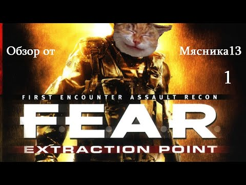 F.E.A.R. Extraction point: Сюжет