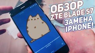 ЗАМЕНА IPHONE?! ZTE Blade S7 - обзор смартфона