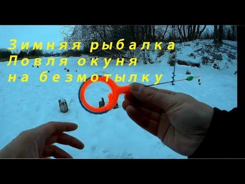 ловля окуня на безмотыльную мормышки видео