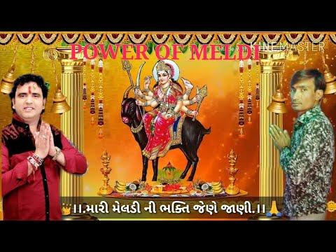 Lalo Dakla Mataji Na video