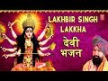नवरात्री Special 2018 I LAKHBIR SINGH LAKKHA देवी भजन I Best Collection Of Devi Bhajans