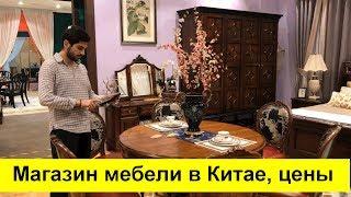 Магазин мебели в Китае Residence12 цены на Мебель Элитная из Китая с доставкой мебельный тур в Китай