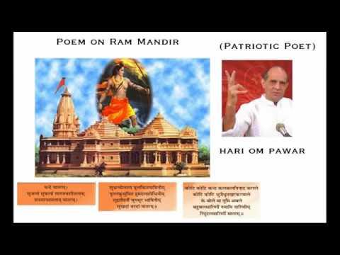 kavita on Ram Mandir--hari om pawar