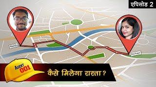 How to use Google Maps - Agent001 S01E02 (गूगल मैप से रास्ता कैसे ढूंढें - एजेंट001 S01E02)