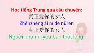 Học tiếng Trung giao tiếp qua câu chuyện真正爱你的女人 Người phụ nữ yêu bạn thật lòng