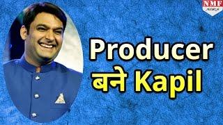 जानिए किस Film को Produce करेंगे Comedian Kapil Sharma