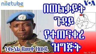 በወልቃይት ጉዳይ የተጠናቀረ ዝግጅት Report on Wolkite Tsegede - VOA Amharic (Dec 12, 2016)