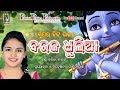 Baraja Dhulia // New Bhajan By Bandita Nayak // PP Production
