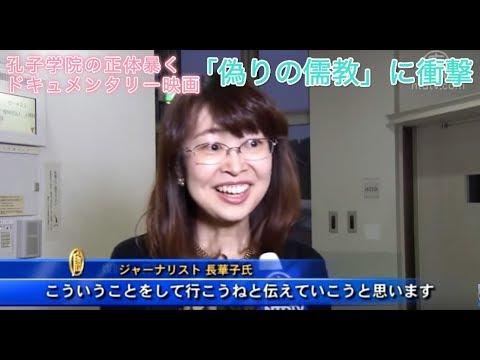 孔子学院の正体暴くドキュメンタリー映画が日本で初上映