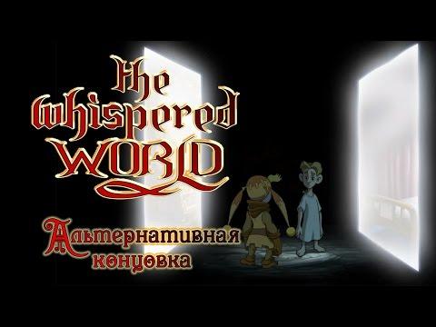 The Whispered World  - Второе зеркало (т.н. Альтернативная концовка)