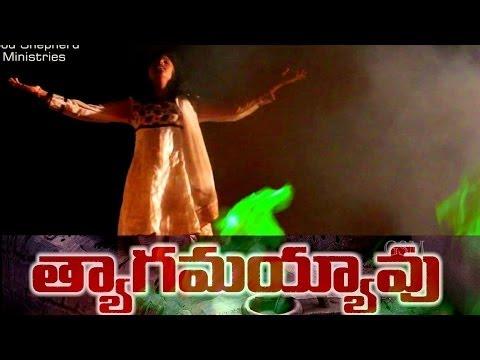 Tyagamayyavu Nannu Cheradeesavu || Latest New Telugu Christian...