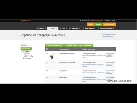 Как создать каталог интернет-магазина