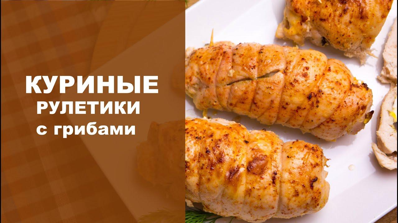 Куриные рулетики с грибами и сыром пошагово