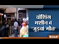 3-year-old twins drowned in washing machine in Delhi- Video