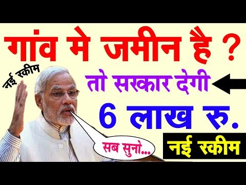Today Breaking News ! सब के लिए बड़ी खुशखबरी सरकार की तरफ से जमीन है तो मिलेंगे 6 लाख रु PM Modi News