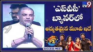 Dil Raju speech @ F2 Grand Success Meet || Venkatesh, Varun Tej , Dil Raju