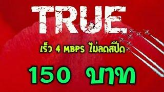 เน็ตไม่หมด ไม่ลดสปีด เร็ว 4 Mbps True  by ATC videos