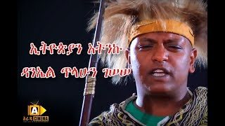 Daniel Tilahun Gesesse - Ethiopian Atenku (Ethiopian Music)