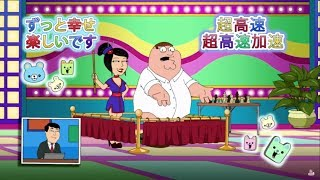 Best of Family Guy [German/Deutsch] #Staffel 15-8